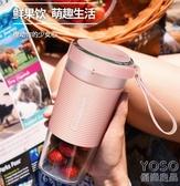 榨汁機 便攜充電式榨汁機小型家用榨汁杯電動果汁機迷你料理水果汁杯  『優尚良品』YJT