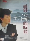 【書寶二手書T2/社會_B8Y】面對大海的時候_龍應台