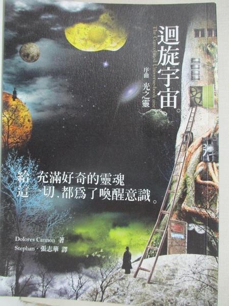 【書寶二手書T7/科學_AL4】迴旋宇宙序曲-光之靈_朵洛莉絲.侃南 , 張志華