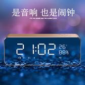 家用鬧鐘重低音炮手機無線插卡便攜式電腦藍牙迷你小音響音箱   WY【端午節免運限時八折】