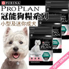 【 ZOO寵物樂園 】冠能 Pro Plan》小型及迷你成犬鮭魚+魚油敏感皮膚專用配方-2.5kg