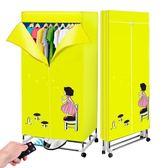 乾衣機干衣機可折疊寶寶衣服烘干機風干機烘衣機家用3C公社