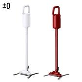 【正負零±0】電池式手持無線吸塵器(XJC-B021) 白/紅 兩色可選(買再送專用濾網)