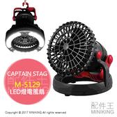 【配件王】現貨 日本 鹿牌 CAPTAIN STAG M-5129 LED燈小型電風扇 露營燈 可吊掛