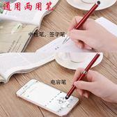 觸控筆 手寫筆 貝克達 ipad電容筆蘋果平板電腦寫字繪畫三星華為通用手機觸控筆 玩趣3C