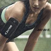 運動手機臂包手臂套臂袋臂膀胳膊手腕包