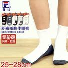 【衣襪酷】費拉 舒適運動休閒襪-加大碼 氣墊毛巾底《學生襪/棉襪/運動襪/白襪/踝襪》