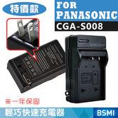 特價款@攝彩@Panasonic CGA-S008 副廠充電器 SDR S26/ SDR S15/ SDR S9 全新