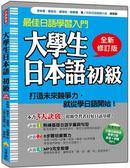 大學生日本語初級全新修訂版