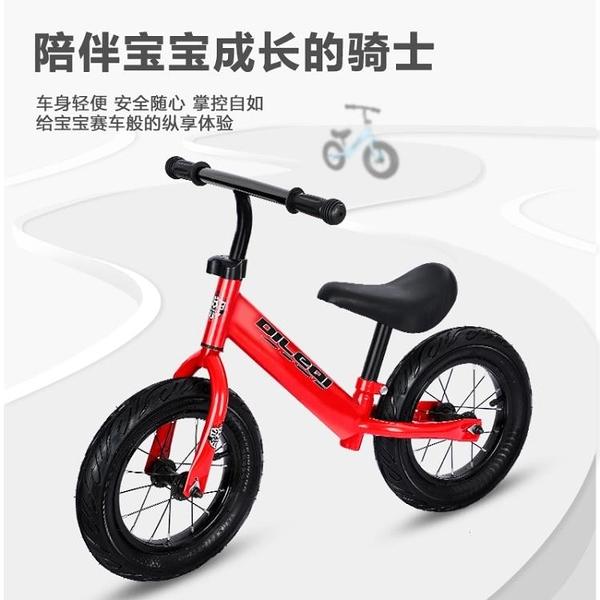 平衡車兒童無腳踏自行車1-3-6歲寶寶滑步車溜溜車小孩學步滑行車ATF 艾瑞斯居家生活