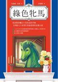 (二手書)綠色牝馬