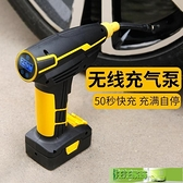 車載充氣泵 車載充氣泵汽車用打氣小轎車便攜式電動智能多功能輪胎沖氣筒無線 汪汪家飾 免運
