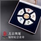 【北京奧運】扇形紀念套章/2008年北京奧運/銅質鍍銀鍍金/限量