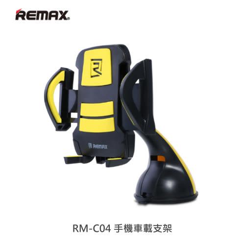 REMAX 手機車載支架 吸盤車架 車用支架 車用車架 汽車車架 手機架 手機支架 手機車架