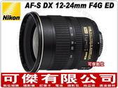 出清 可傑 NIKON AF-S 12-24MM F4G ED DX 恆定光圈 超廣角鏡 實體店面 公司貨