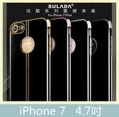 iPhone 7 (4.7吋) 炫酷系列 手機殼 仿金屬 防磨 防摔 軟殼 保護殼 手機套 背殼 背蓋