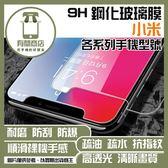 ★買一送一★小米  小米8 LITE  9H鋼化玻璃膜  非滿版鋼化玻璃保護貼