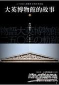 大英博物館的故事