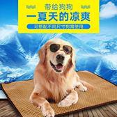 狗狗用夏季涼席薩摩金毛中型大型犬藤編狗窩窩涼墊寵物涼席套降暑【萬聖節】