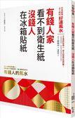 (二手書)有錢人家看不到衛生紙,沒錢人在冰箱貼紙:日本超強占卜師的好運風水