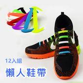 彩色矽膠懶人鞋帶 12入組 彈性鞋帶 免穿線 伸縮鞋帶