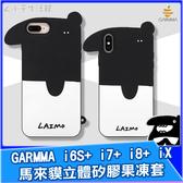 GARMMA 馬來貘立體矽膠果凍套 iPhone 6S 7 8 Plus iX 5.5吋專用 保護套 手機套 矽膠套 LAIMO
