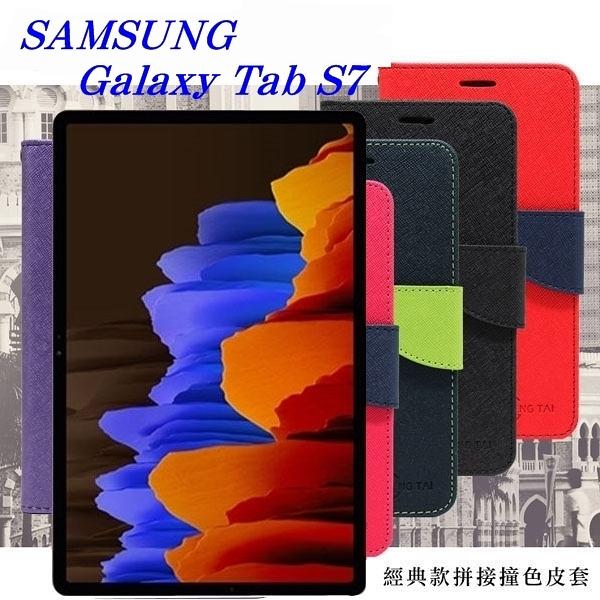 【愛瘋潮】SAMSUNG Galaxy Tab S7 經典書本雙色磁釦側翻可站立皮套 平板保護套 可站立