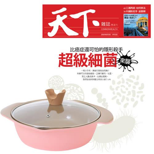 《天下雜誌》半年12期 贈 頂尖廚師TOP CHEF玫瑰鑄造不沾萬用鍋24cm(適用電磁爐)