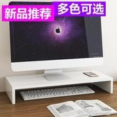 電腦增高架桌面收納置物架顯示器墊高組合辦公室電腦底座增高架子 YDL