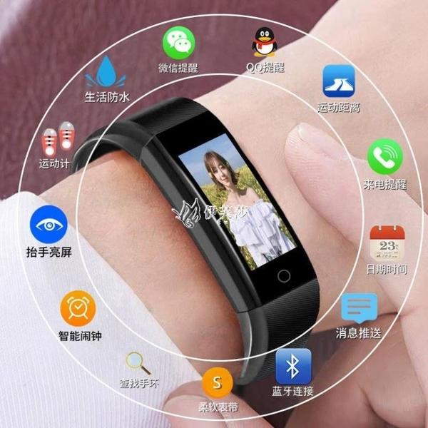 快速出貨智慧手環男女鬧鐘提醒電子運動計步彩屏手環