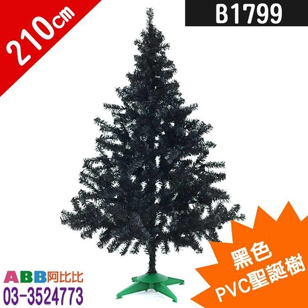 B1799_7尺_聖誕樹_黑_塑膠腳架#聖誕派對佈置氣球窗貼壁貼彩條拉旗掛飾吊飾