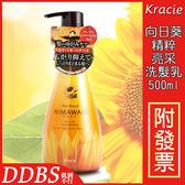 【DDBS】日本製 Kracie 葵緹亞 HIMAWARI 向日葵豐盈修護洗髮乳 500ml (潤髮 沙龍 美髮)