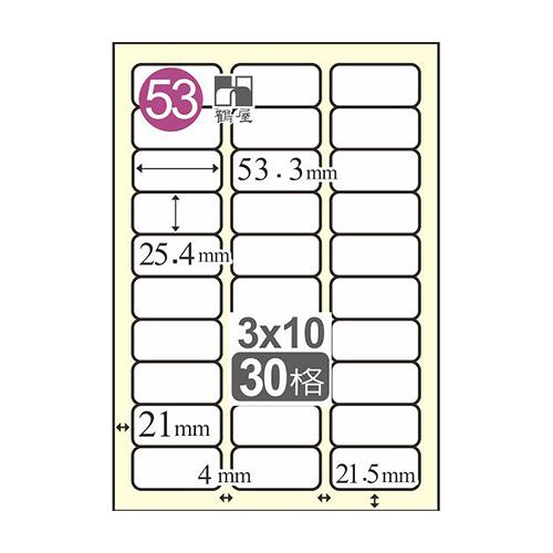 Herwood 鶴屋牌 NO.A2553 A4 三合一影印自黏標籤貼紙/電腦標籤 25.4x53.3mm 20大張入
