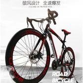 賽車公路車自行車男女學生款21速變速死飛實心胎活飛跑車單車XW 一件免運