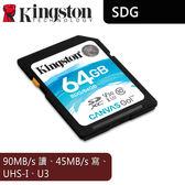 【免運費】Kingston 金士頓 Canvas GO 64G SDXC UHS-I U3 高速記憶卡- 讀90寫45 相機用 (SDG/64GB)