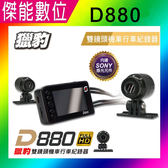 Supercam 獵豹D880 ~附32G ~1080P SONY 感光元件雙鏡頭機車行車