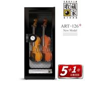 收藏家132公升小提琴中提琴專用電子防潮箱 ART-126+