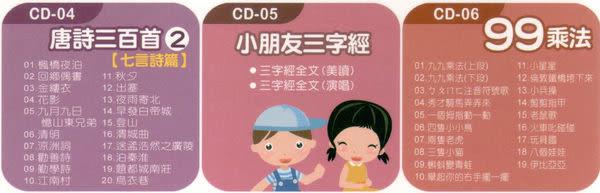 學齡前親子互動教材 CD 9片裝 (購潮8)
