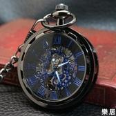 懷錶 新款蒸汽朋克車輪個性復古機械錶男女錶鏤空無蓋羅馬學生掛錶 快速出貨