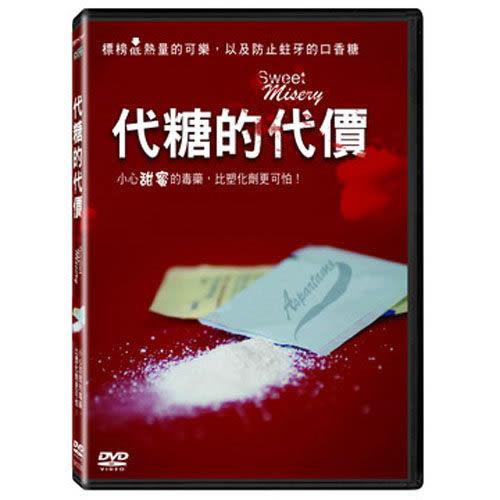 代糖的代價 DVD Sweet MiseryA Poisoned World (購潮8)