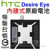 【內建式電池】HTC Desire Eye M910x B0PFH100 需拆解手機 原廠電池/2400mAh-ZY