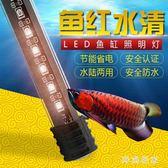 魚缸潛水燈LED水中燈鸚鵡魚節能防水族箱照明燈水陸兩用LED水草燈 st3367『時尚玩家』