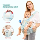 嬰兒背帶前抱式 寶寶腰凳小孩多功能橫新生兒童抱娃神器四季通用【小艾新品】