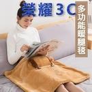 台灣24小時現貨USB加熱法蘭絨毛毯 口袋設計溫暖雙手 暖腿護膝 方便攜帶 一毯多用 辦公小物