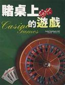 (二手書)賭桌上的遊戲