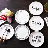 創意陶瓷西餐盤早餐碟子家用歐式簡約廚房炒菜餐具水果點心小盤子 初見居家
