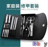 [貝貝居] 修腳刀 不銹鋼 指甲刀套裝 家用 修腳 鉗炎甲溝 美甲工具