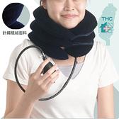 【THC】充氣式頸椎牽引器 H7097