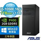 【南紡購物中心】ASUS華碩B460商用電腦 i5-10500/16G/1TB M.2 SSD+1TB/P400 2G/Win10專業版/3Y