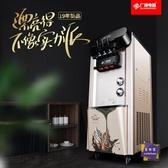 冰淇淋機 2019商用軟冰淇淋機冰激凌機台式小型全自動聖代機甜筒雪糕機T